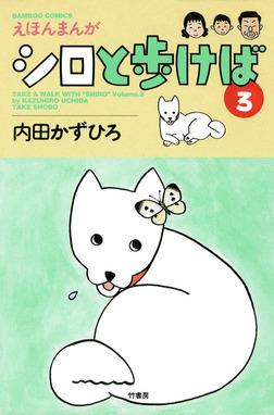 シロと歩けば (3)-電子書籍
