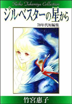 竹宮惠子作品集 ジルベスターの星から-電子書籍