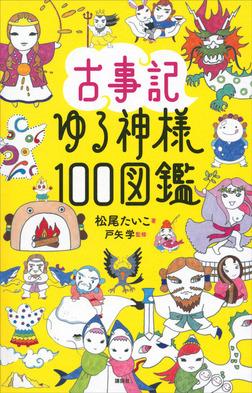 古事記ゆる神様100図鑑-電子書籍