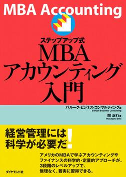 ステップアップ式MBAアカウンティング入門-電子書籍