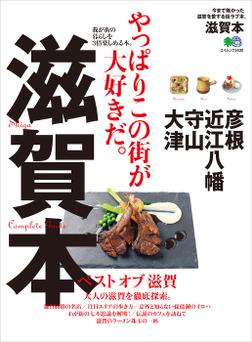 滋賀本-電子書籍