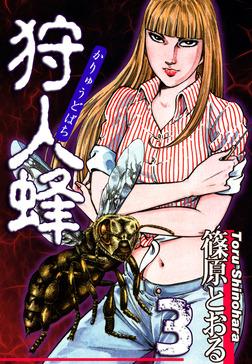 狩人蜂(3)-電子書籍