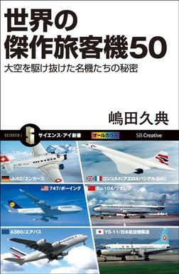 世界の傑作旅客機50 大空を駆け抜けた名機たちの秘密-電子書籍