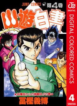 幽★遊★白書 カラー版 4-電子書籍