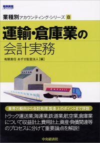 【業種別アカウンティング・シリーズ】8 運輸・倉庫業の会計実務