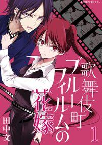 歌舞伎町ブルーフィルムの花嫁(サイコミ×裏少年サンデーコミックス)