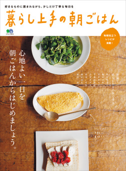 暮らし上手の朝ごはん-電子書籍