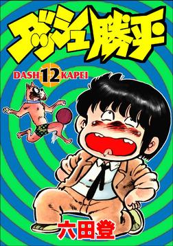 ダッシュ勝平(12)-電子書籍