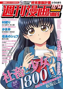 週刊漫画TIMES 2018年12/14号-電子書籍
