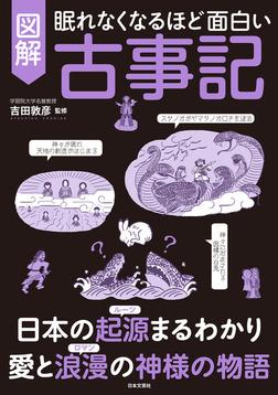 眠れなくなるほど面白い 図解 古事記-電子書籍