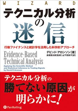 テクニカル分析の迷信 ──行動ファイナンスと統計学を活用した科学的アプローチ-電子書籍