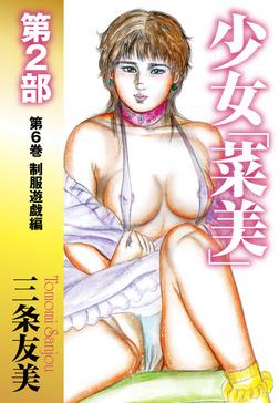 少女「菜美」 第2部 第6巻 制服遊戯編-電子書籍