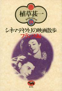 シネマディクトJの映画散歩 フランス篇(植草甚一スクラップ・ブック29)