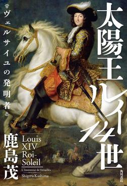 太陽王ルイ14世 ヴェルサイユの発明者-電子書籍