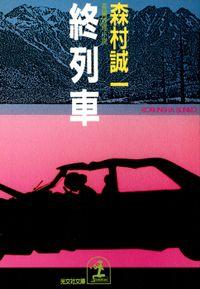 終列車(光文社文庫)
