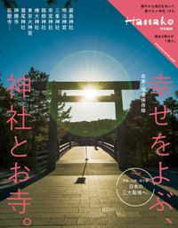 Hanako特別編集 合本・完全保存版 幸せをよぶ、神社とお寺。