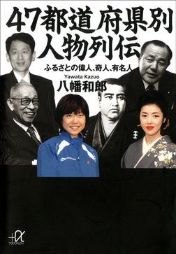 47都道府県別 人物列伝 ふるさとの偉人、奇人、有名人-電子書籍