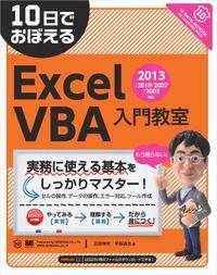 10日でおぼえるExcel VBA入門教室 2013/2010/2007/2003対応