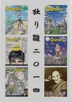 独り雛2014-電子書籍