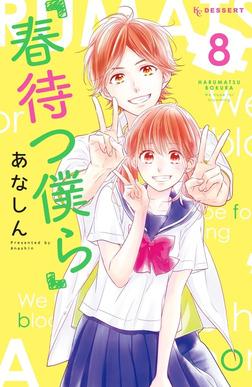 春待つ僕ら(8)-電子書籍