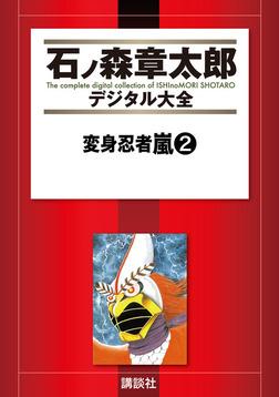 変身忍者嵐(2)-電子書籍