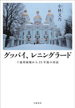 グッバイ、レニングラード ソ連邦崩壊から25年後の再訪-電子書籍