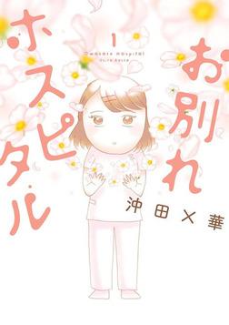 お別れホスピタル(1)-電子書籍