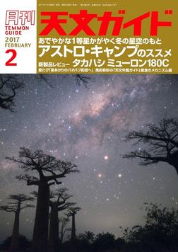 天文ガイド2017年2月号-電子書籍