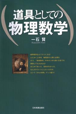 道具としての物理数学-電子書籍