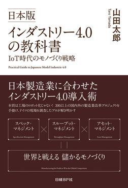 日本版インダストリー4.0の教科書 IoT時代のモノづくり戦略-電子書籍