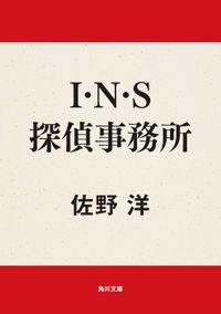 I・N・S探偵事務所