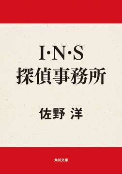 I・N・S探偵事務所-電子書籍