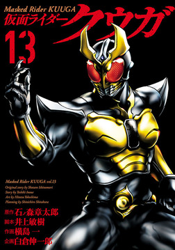 仮面ライダークウガ(13)-電子書籍