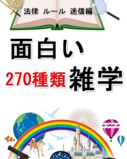 面白い雑学【270種類】法律、ルール、迷信編-電子書籍