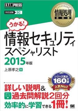 情報処理教科書 情報セキュリティスペシャリスト 2015年版-電子書籍