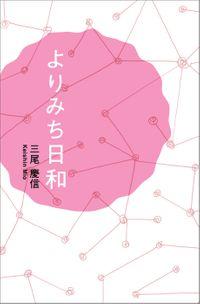 よりみち日和(幻冬舎メディアコンサルティング)