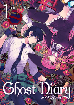 Ghost Diary Vol. 1-電子書籍