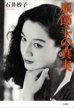 原節子の真実-電子書籍
