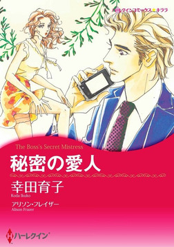 秘密の愛人-電子書籍