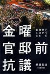 金曜官邸前抗議