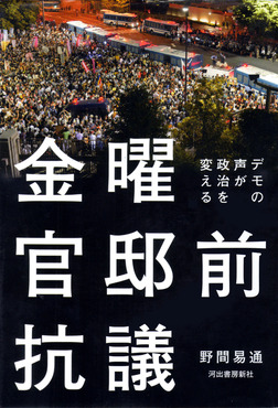 金曜官邸前抗議-電子書籍