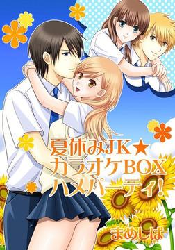 夏休みJK★カラオケBOXハメパーティ!-電子書籍