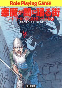 ソード・ワールドRPG完全版シナリオ集2 悪魔が闇に踊る街-電子書籍
