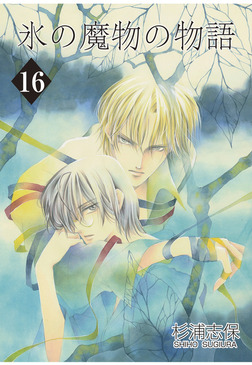 氷の魔物の物語 16巻-電子書籍
