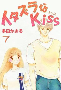 イタズラなKiss(フルカラー版) 7-電子書籍