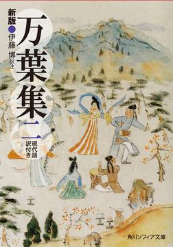 新版 万葉集 二 現代語訳付き-電子書籍