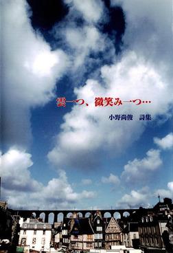 雲一つ、微笑み一つ… 小野尚俊詩集-電子書籍