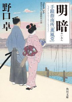 明暗 手蹟指南所「薫風堂」-電子書籍