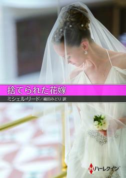 捨てられた花嫁【ハーレクインSP文庫版】-電子書籍