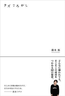 クズころがし-電子書籍